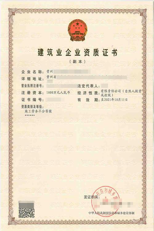 建筑企业-施工劳务资质代办