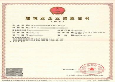 防水防腐保温工程施工专业承包资质标准