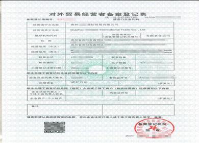 进出口经营许可证